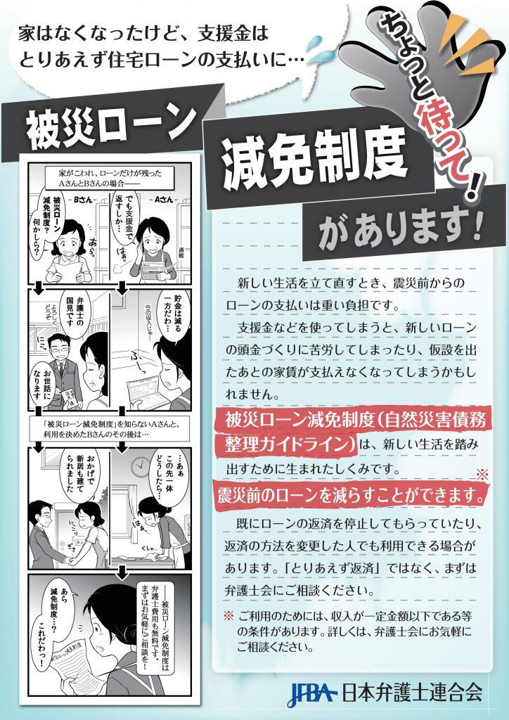 hisai_loan_gemmen_seido_01