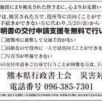 【熊本県行政書士会】り災証明書の交付申請支援を無料で行います