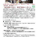 8月2日開催!被災建物修復説明相談会@宇城市小川町